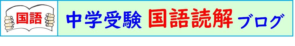 【中学受験 国語】プロ家庭教師の読解大逆転ブログ